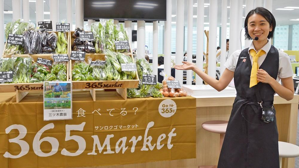 365マーケット認定「食育講師」募集!