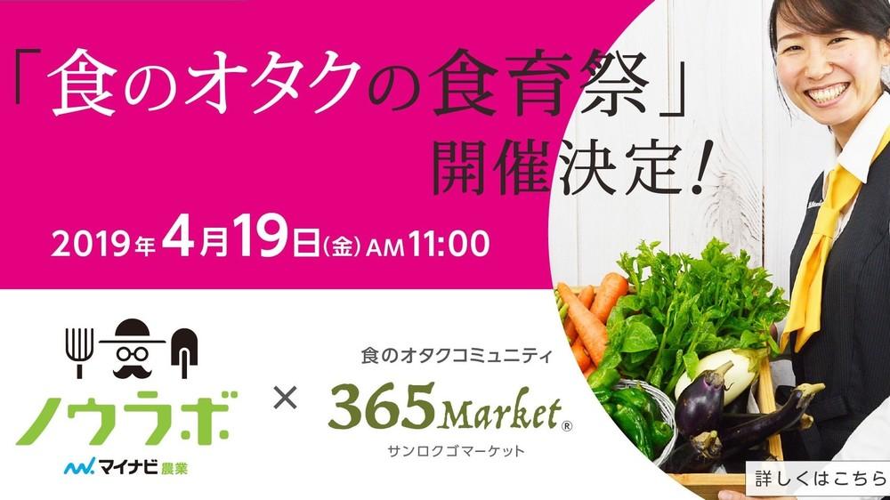 「食のオタクの食育祭」開催!参加者募集!