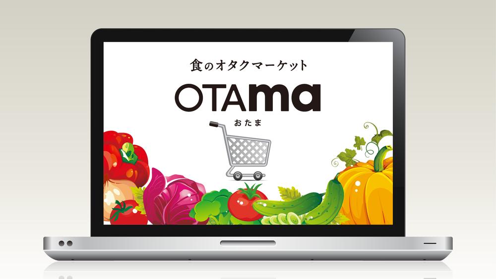 アフェリエイト型産直ショッピングサイト「おたま」のスタートアップモニター募集!
