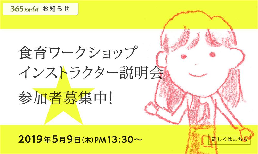 食育ワークショップインストラクター説明会★参加者募集中!