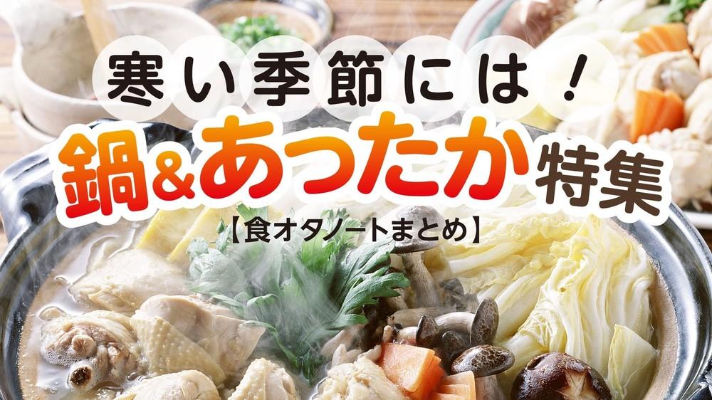 寒い季節には!鍋&あったか特集【食オタノートまとめ】