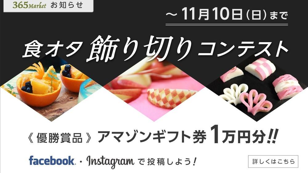 「食オタ飾り切りコンテスト」開催!Facebook・インスタに飾り切り写真を投稿しよう