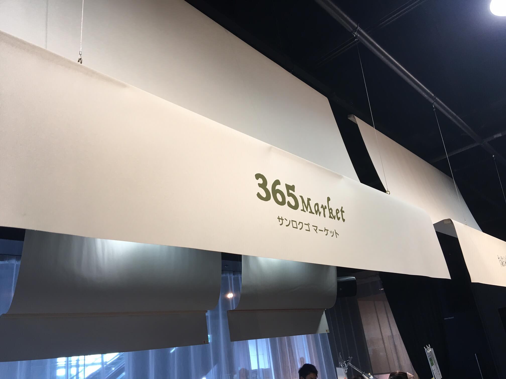 365マーケットが渋谷ヒカリエのイベントに出店します