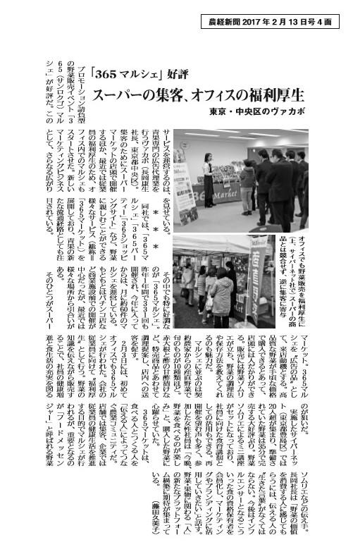 新聞掲載されました!!「イベント流通」拡大中!