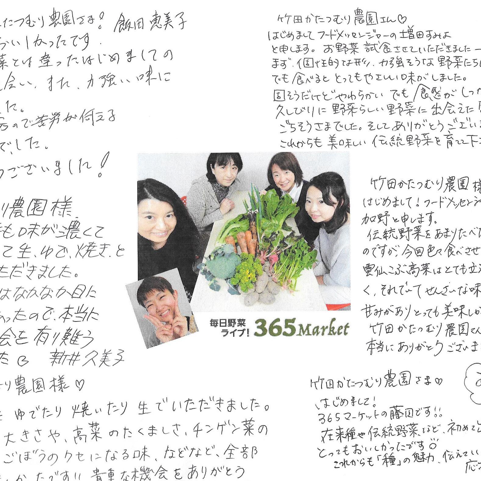 はじめての長崎伝統野菜〜FM試食交流会に参加!