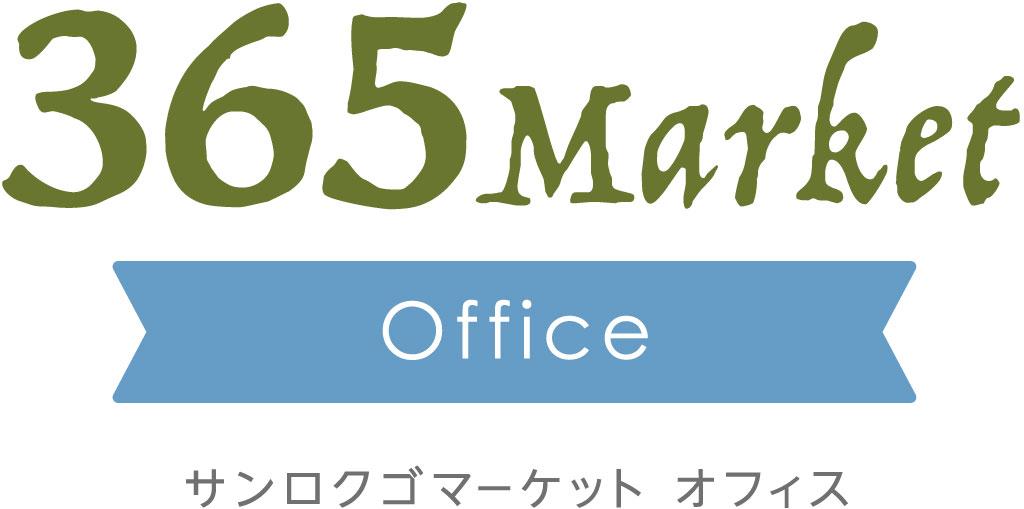 【福利厚生】食育付き野菜販売 新サービス発表!「365マーケットオフィス」健康経営・働き方改革に