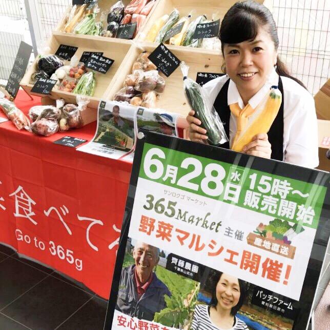 365マルシェ〜食の資格を活かして野菜販売