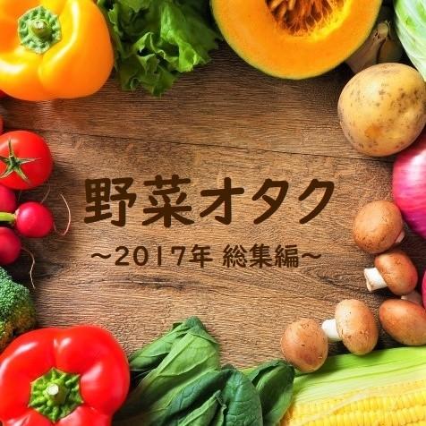 ヤサオタ1周年記念〜2017総集編「これが野菜オタクだ!」