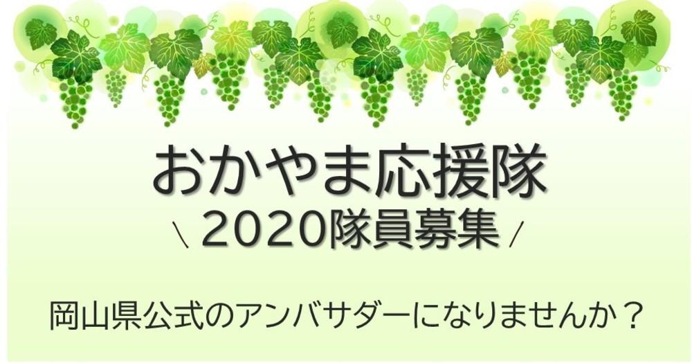 おかやま応援隊2020<隊員募集>