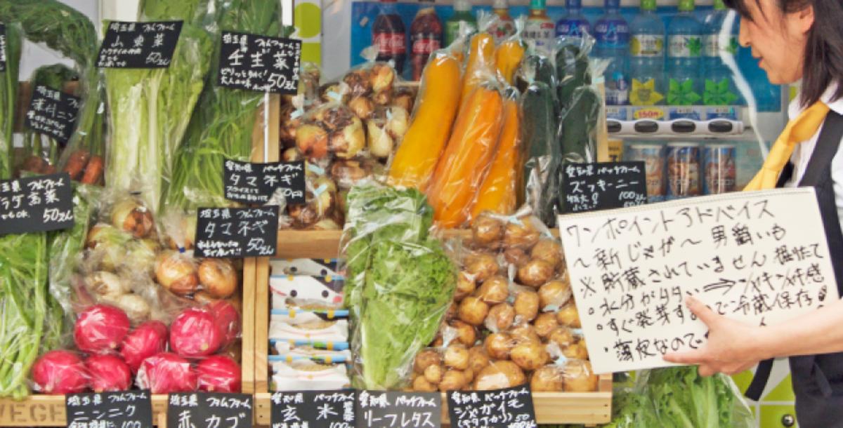 【東京都】人気の東京案件!野菜マルシェ販売ス…