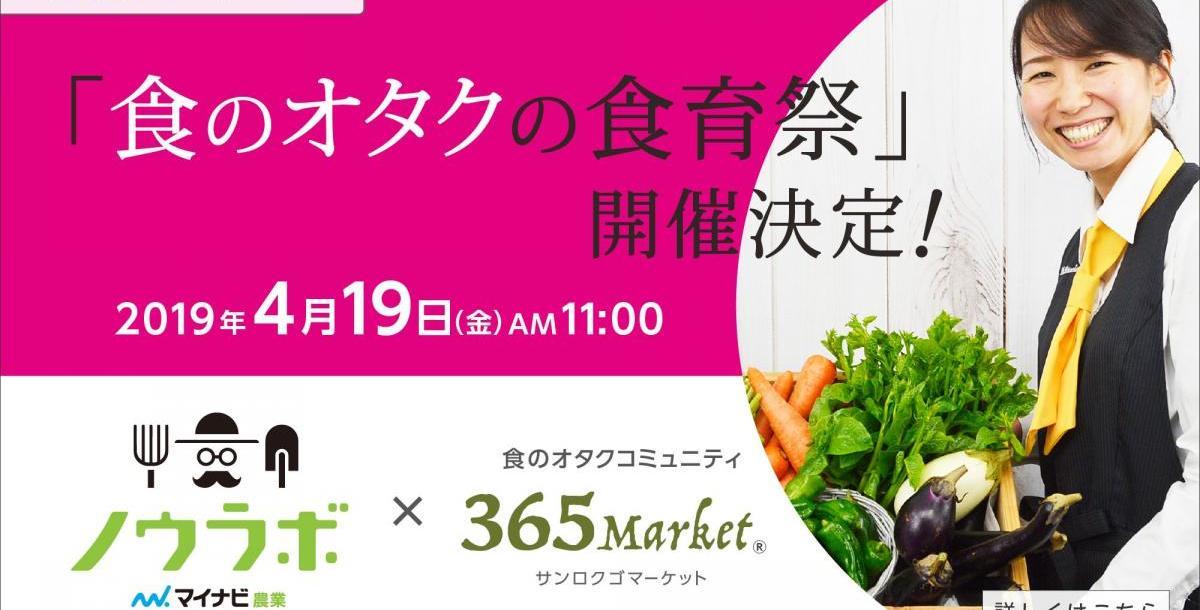 ◆イベント◆食のオタクの食育祭~Presente…