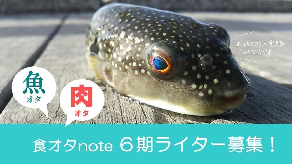 第6期「食オタnote」魚好き・肉好きライター募集!