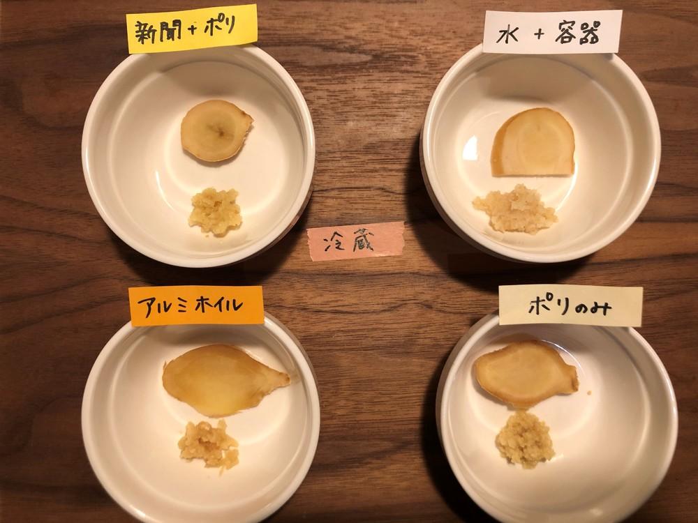 生姜のベストな保存方法は?!温度・湿度から長持ちする方法を検証してみた